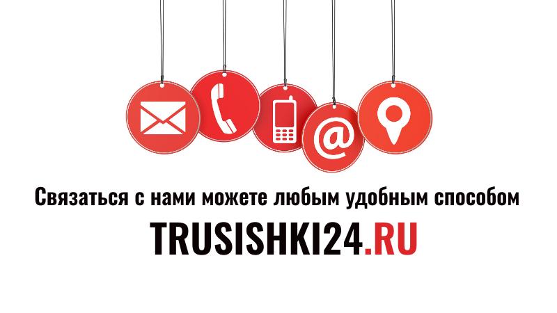 http://trusishki24.ru/images/upload/контакты-трусишки24.png