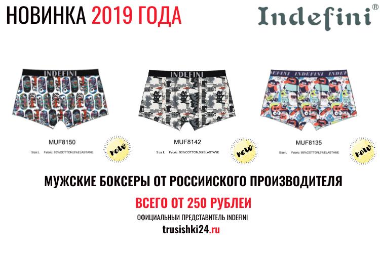 https://trusishki24.ru/images/upload/indefini-trusishki.png