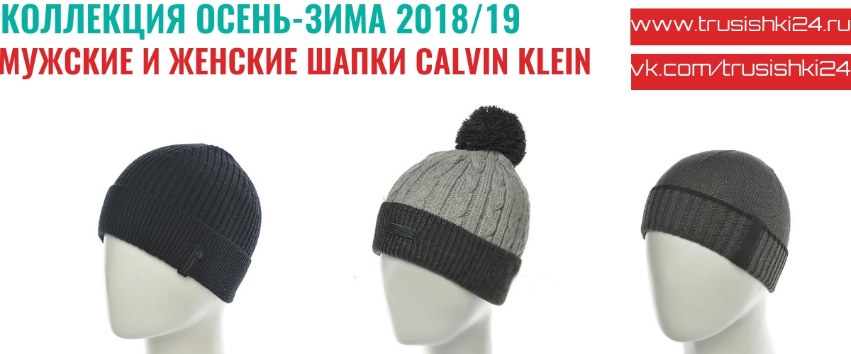 https://trusishki24.ru/images/upload/shakpicalvinklein.jpeg
