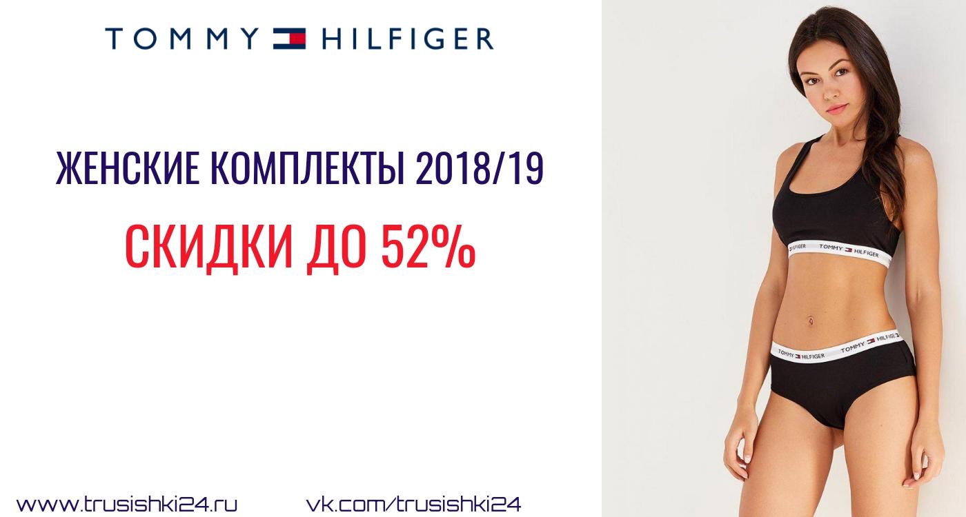https://trusishki24.ru/images/upload/tommy-hilfiger-woman.jpeg