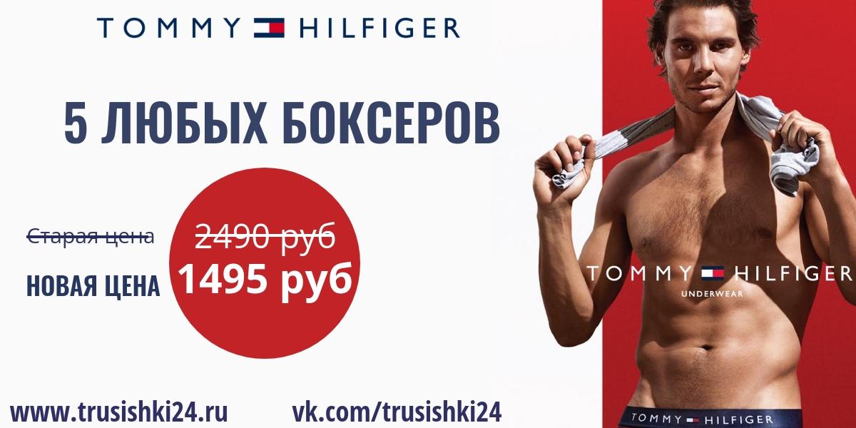 https://trusishki24.ru/images/upload/trusytommyhilfiger.jpeg